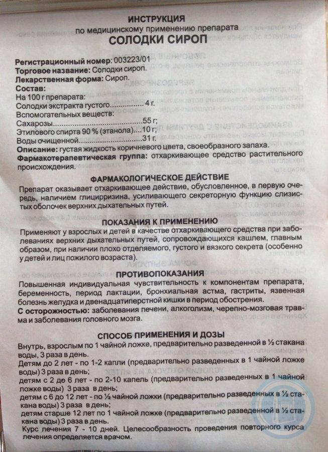 Солодки корня сироп в ярославле - инструкция по применению, описание, отзывы пациентов и врачей, аналоги