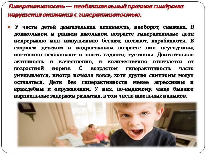 Синдром дефицита внимания и гиперактивности (сдвг). причины и лечение
