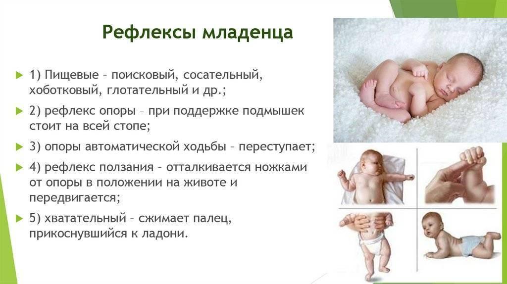 Основные рефлексы и навыки новорожденных детей