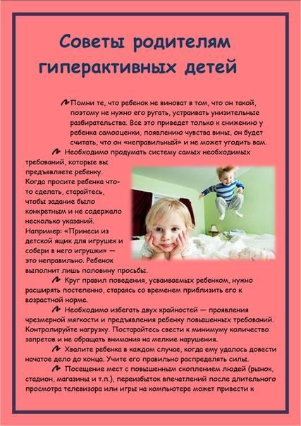 Гиперактивный ребенок! что делать? (рекомендации родителям)