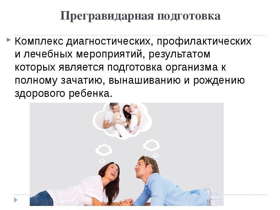 Подготовка к беременности | поликлиника отрадное