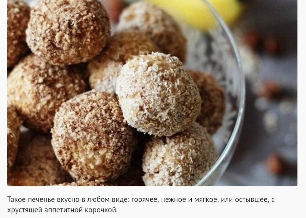 Банановое печенье - 8 рецептов для детей, с творогом, шоколадом