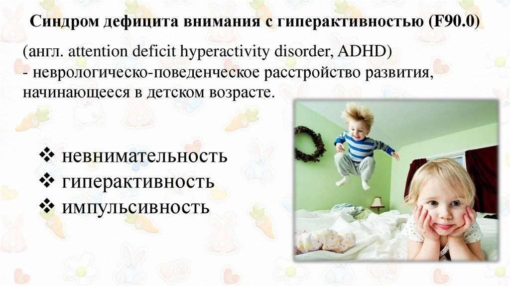   синдром дефицита внимания и гиперактивности: лечение у детей сдвг
