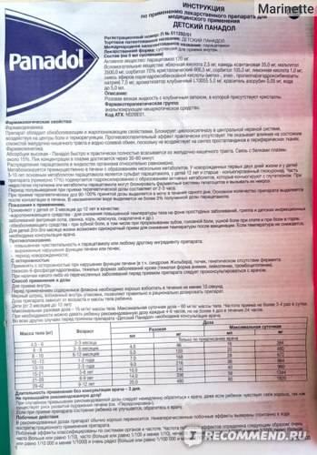 Детский панадол - инструкция по применению, описание, отзывы пациентов и врачей, аналоги