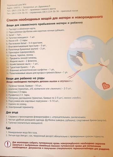 Список вещей для новорожденного ребенка     материнство - беременность, роды, питание, воспитание