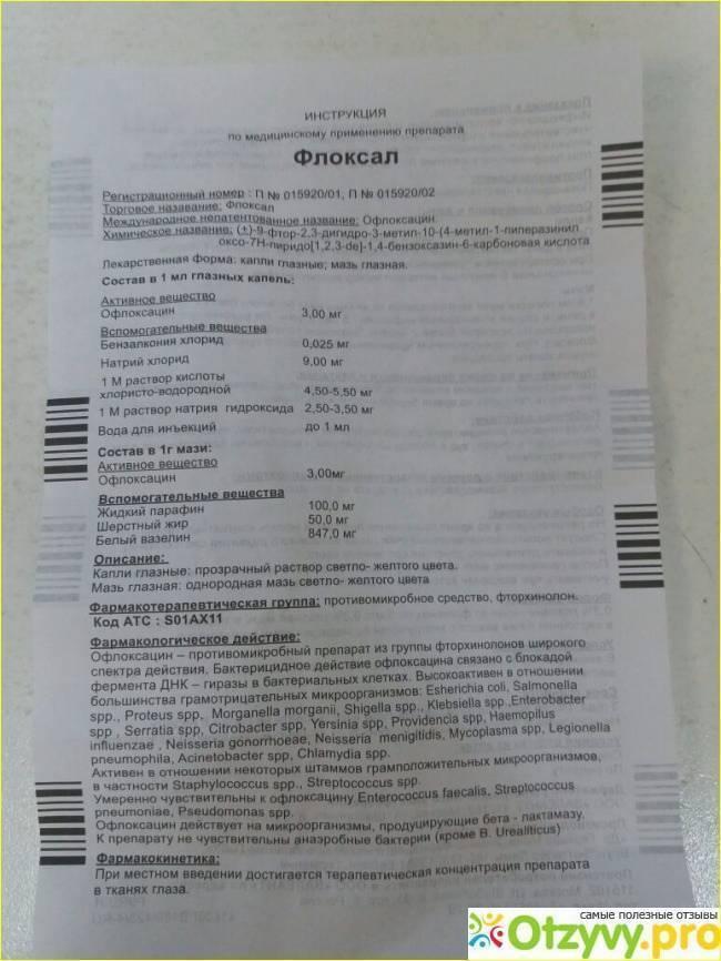 Флоксал в балашихе - инструкция по применению, описание, отзывы пациентов и врачей, аналоги