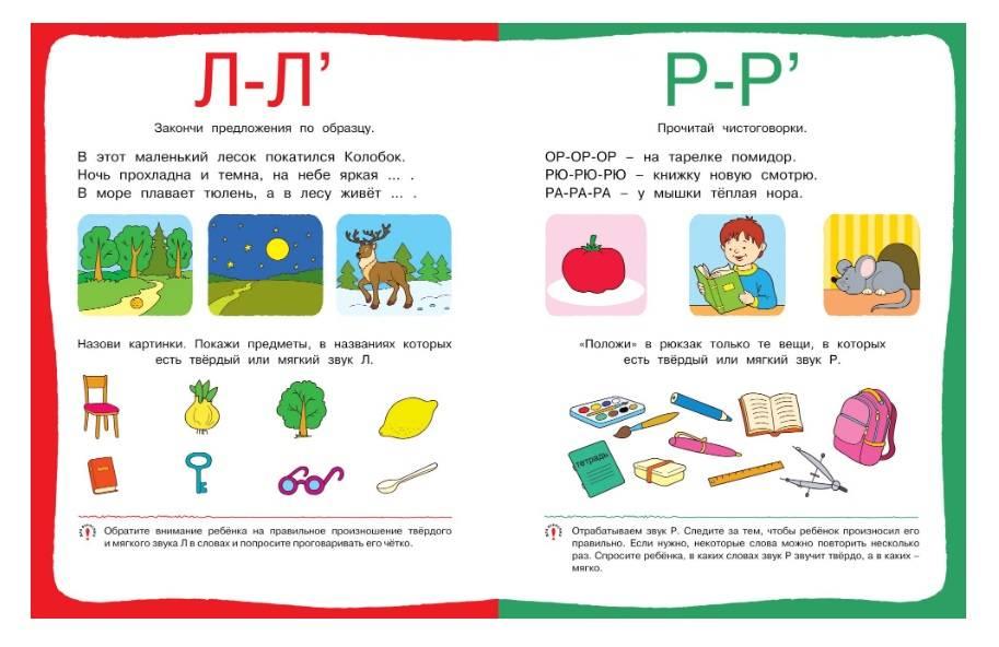 Развитие речи. речевые игры, дидактические пособия. воспитателям детских садов, школьным учителям и педагогам - маам.ру