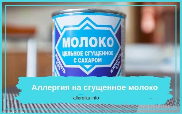Можно ли употреблять сгущеное молоко кормящей маме