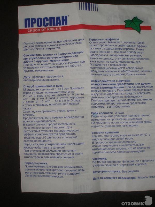 Стодаль в самаре - инструкция по применению, описание, отзывы пациентов и врачей, аналоги