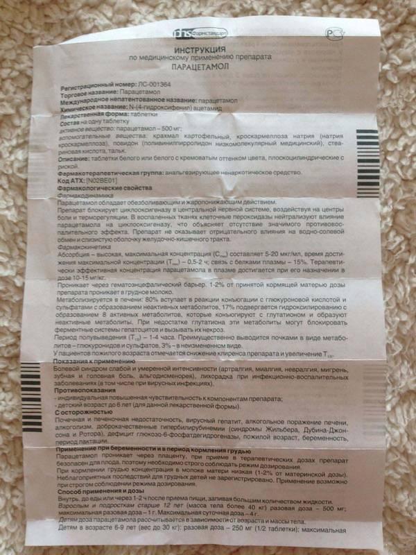 Парацетамол. инструкция по применению. справочник лекарств, медикаментов, бад