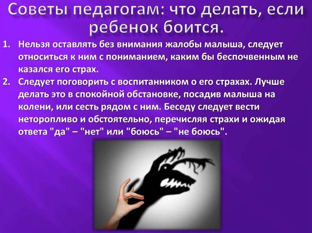 Почему ребенок боится темноты и что делать? советы психологов