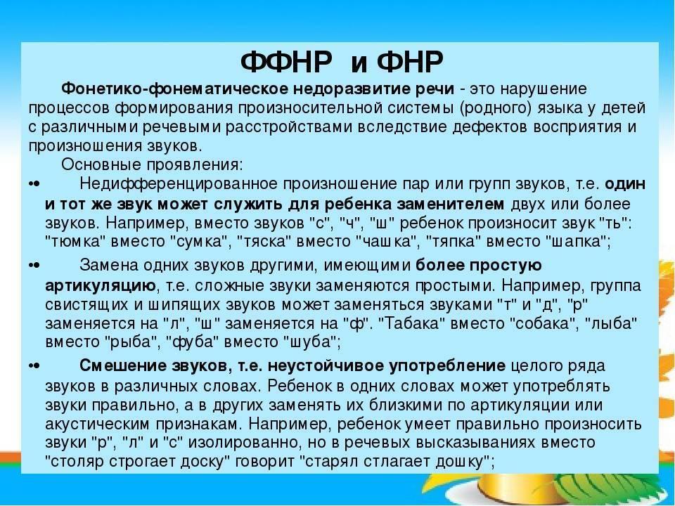 Фонетико-фонематическое недоразвитие речи у дошкольников : коррекция ффнр