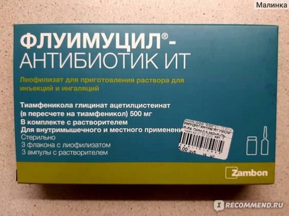 Флуимуцил® (fluimucil®)