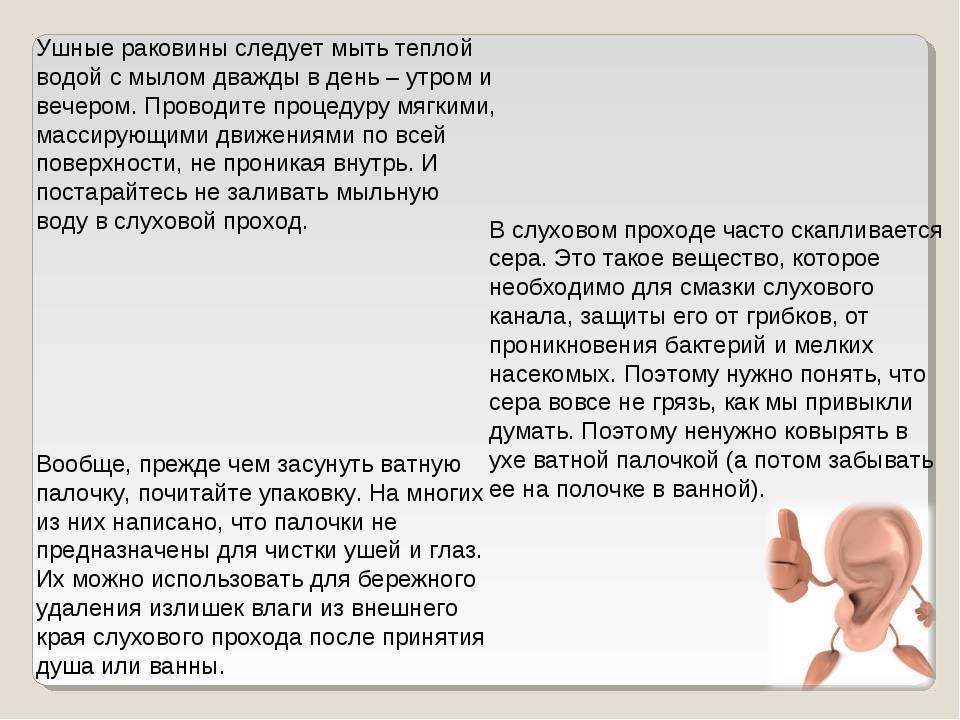 Промывание ушей детям высококвалифицированными специалистами в москве.