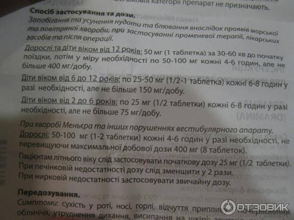 Фуразолидон в саратове - инструкция по применению, описание, отзывы пациентов и врачей, аналоги