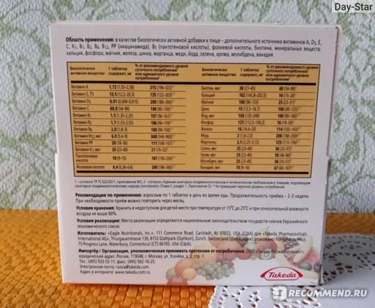 Витрум кидс таблетки 30 шт  (unipharm [юнифарм]) - купить в аптеке по цене 429 руб., инструкция по применению, описание, аналоги