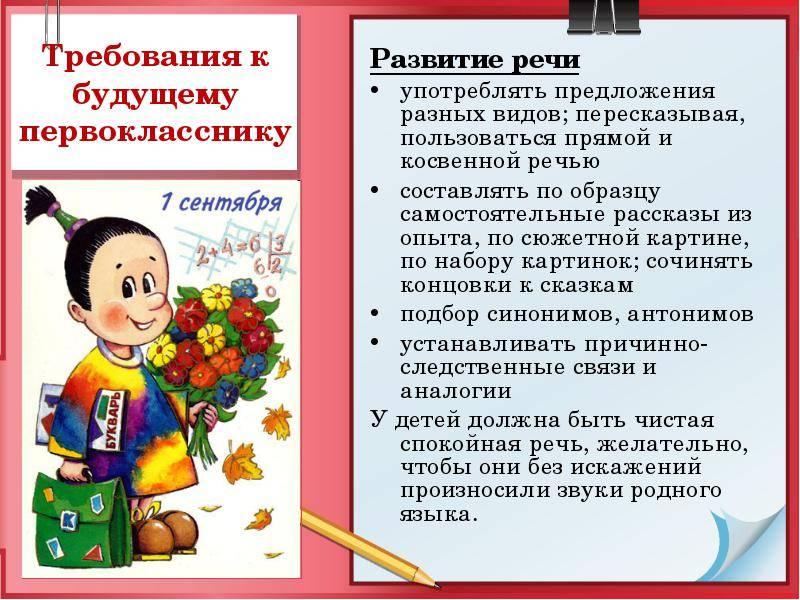 что должен уметь ребенок к школе: дошкольная подготовка и требования в первом классе