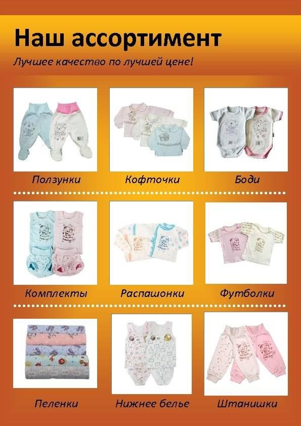 Список одежды для малыша до года   | материнство - беременность, роды, питание, воспитание