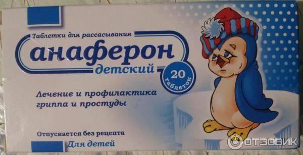 ➤ противовирусное для детей до года