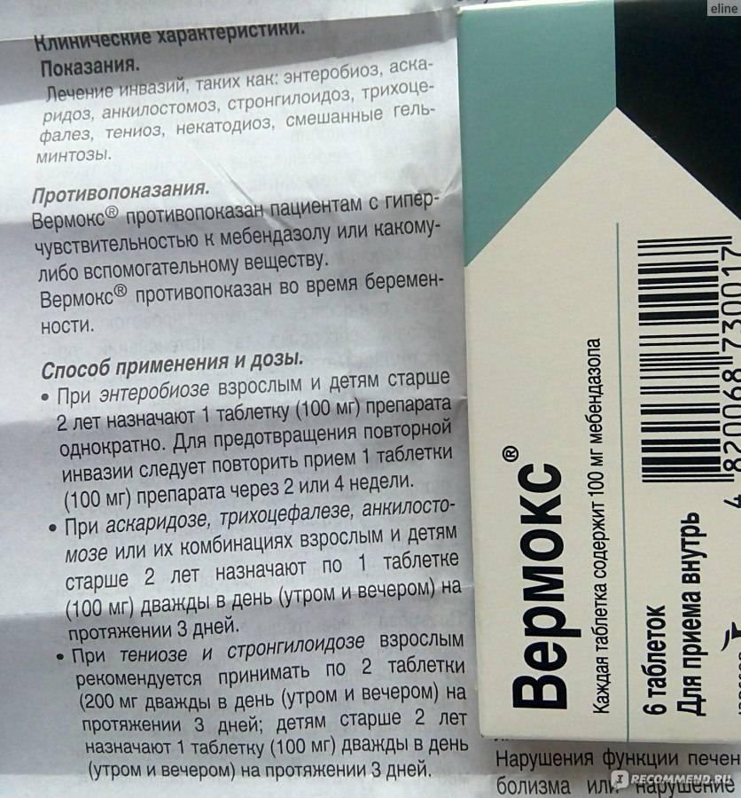 Вермокс в краснодаре - инструкция по применению, описание, отзывы пациентов и врачей, аналоги