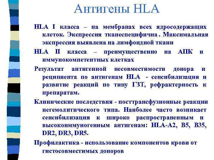 Hla-гены и репродукция. за пределами похожести