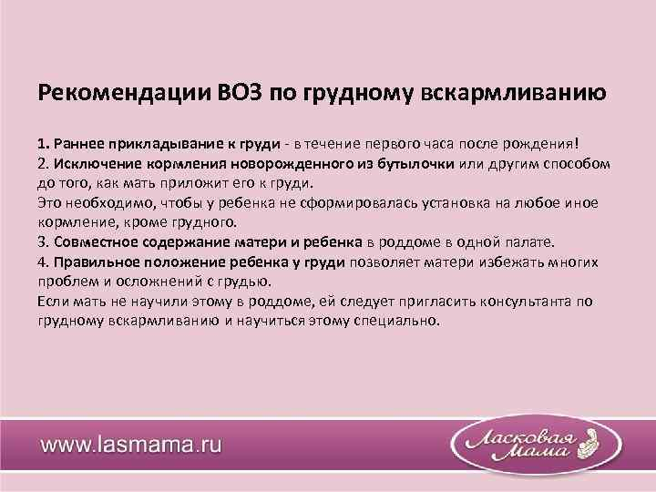 """Рекомендации экспертов воз по грудному вскармливанию: 10 принципов грудного вскармливания - гбуз """"павловская црб"""" мз кк"""
