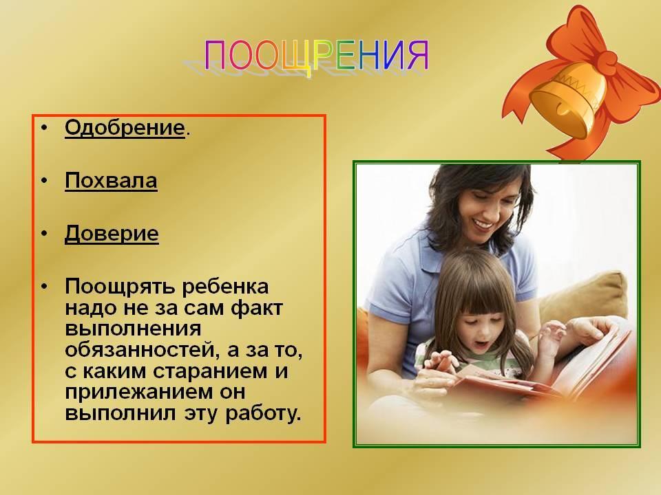 Меры и виды поощрения детей