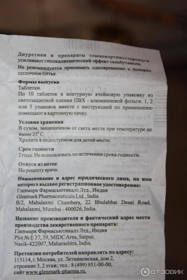 Аскорил экспекторант - инструкция по применению, описание, отзывы пациентов и врачей, аналоги