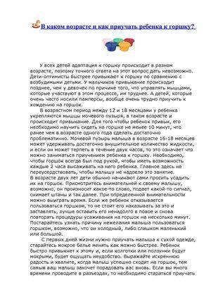 Как приучить ребёнка к горшку в 1-2 года: за 7 дней по комаровскому (видео) | konstruktor-diety.ru