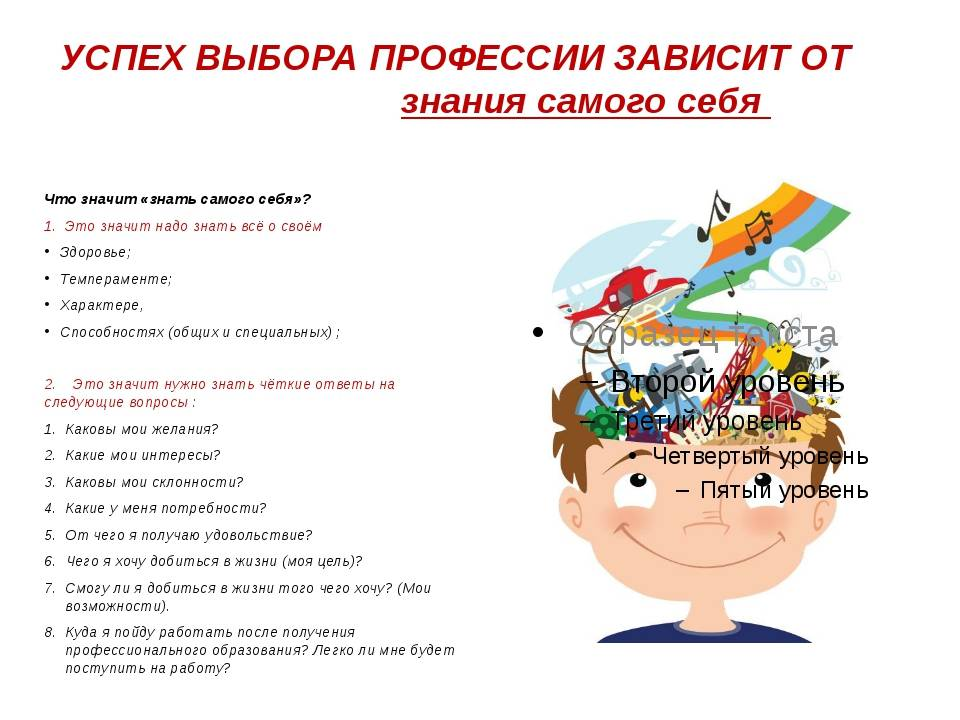 Как выбрать профессию: советы по психологию
