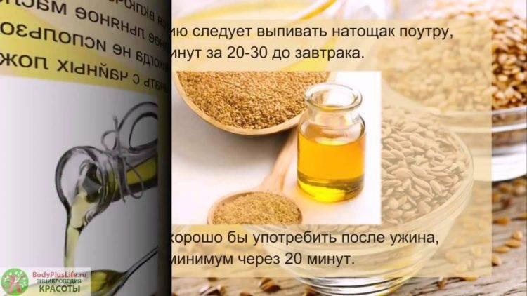 Льняное масло при грудном вскармливании, можно ли пить масло из семян льна при лактации
