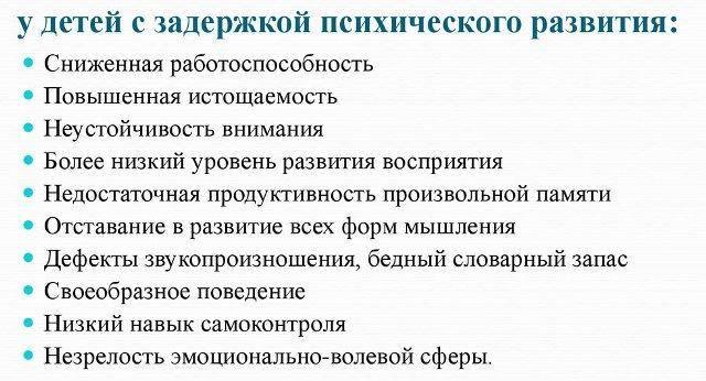 """Лечение задержки речевого и психического развития (зпрр) в мед.центре """"заботливый доктор"""""""