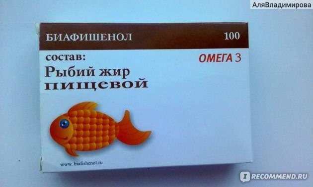 Рыбий жир при грудном вскармливании: можно или нет