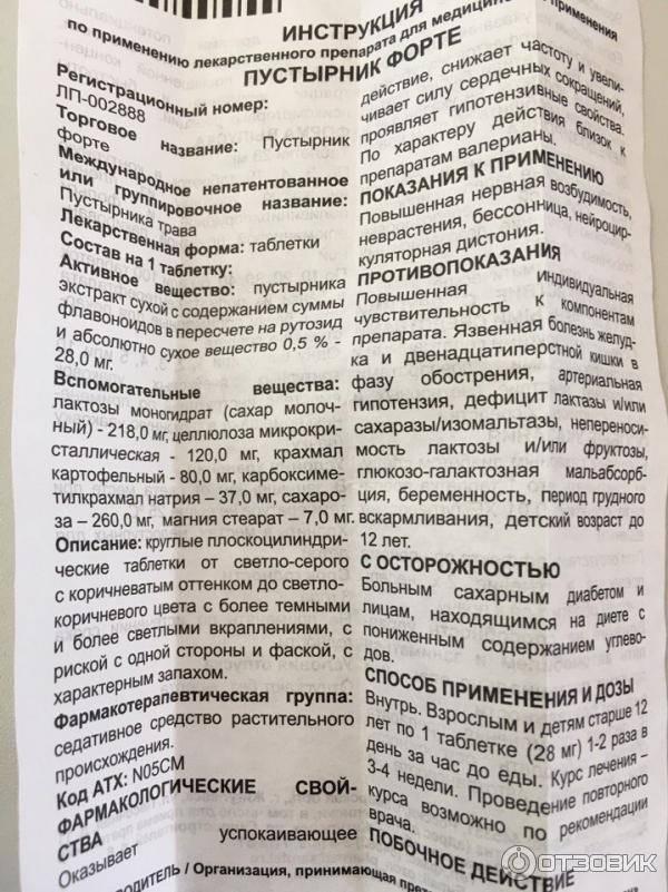 Пустырника экстракт - инструкция по применению, описание, отзывы пациентов и врачей, аналоги