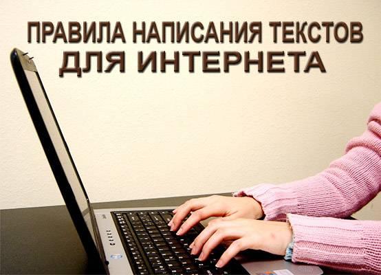 Набор текста на дому: вакансии, отзывы, советы - топ 7 сайтов
