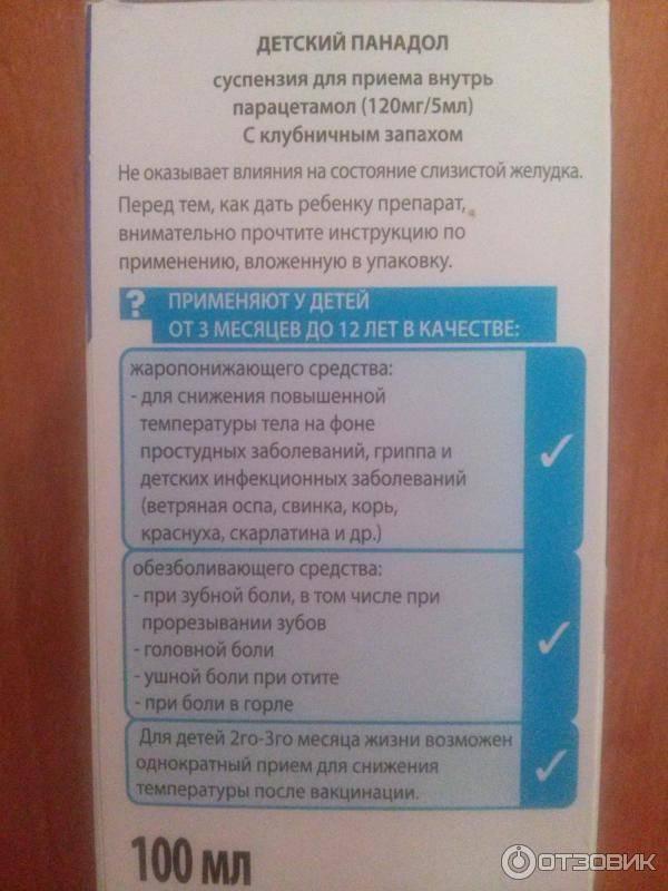 Панадол беби инструкция по применению, цена в аптеках украины, аналоги, состав, показания | panadol baby суспензия оральная компании «glaxosmithkline consumer healthcare» | компендиум