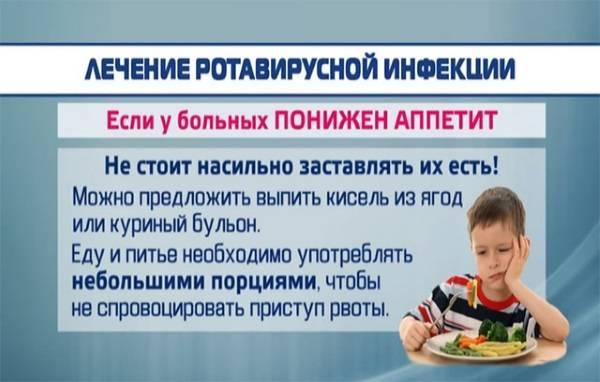 Питание детей при ротовирусе - энциклопедия детское питание