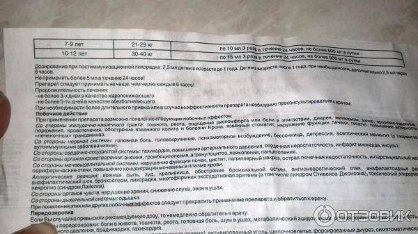 Максиколд для детей суспензия для приема внутрь 100 мг/5 мл 200 г клубники