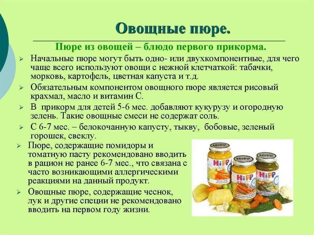 Фруктовое пюре: выбор, ввод в прикорм и рецепты