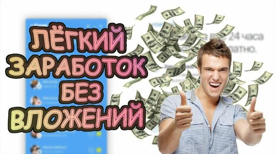 Где и как заработать деньги школьнику 12 лет быстро без вложений в свободное время