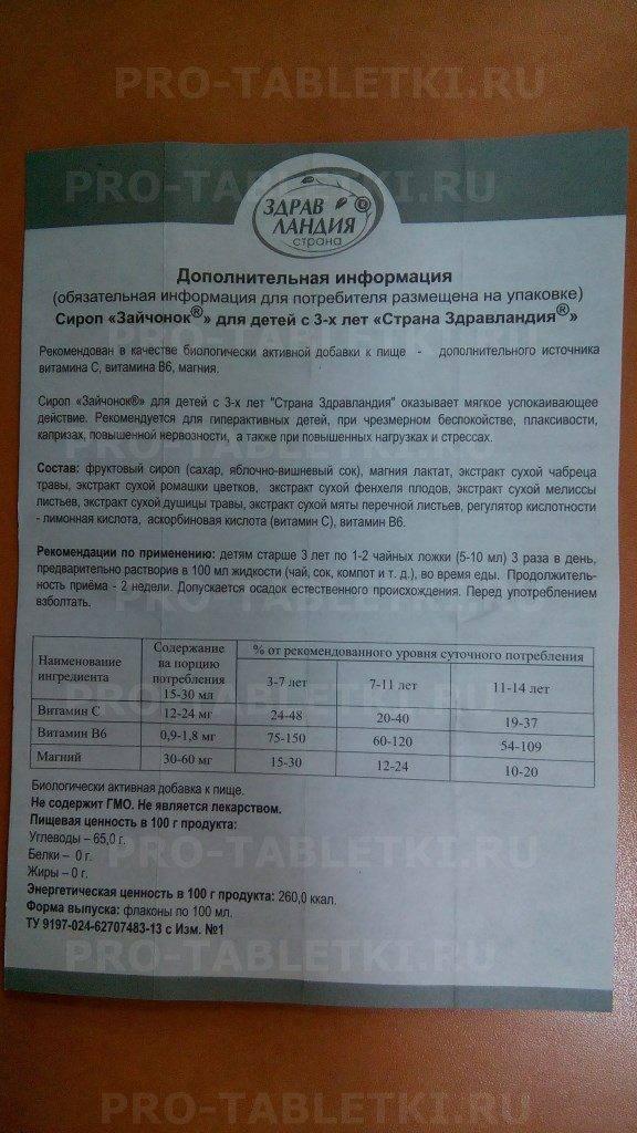 Кетотифен софарма в ульяновске - инструкция по применению, описание, отзывы пациентов и врачей, аналоги