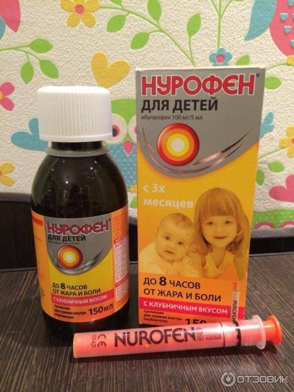 Нурофен для детей в ярославле