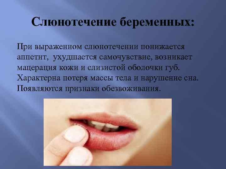 Повышенное слюноотделение: причины, лечение - стоматология блеск новосибирск