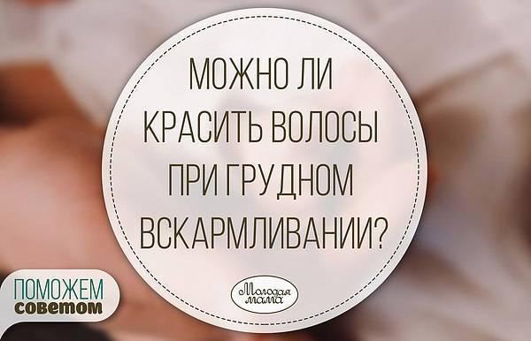 Можно ли красить волосы кормящей маме? 15 фото как окрашивание волос при грудном вскармливании влияет на ребенка? мнение доктора комаровского