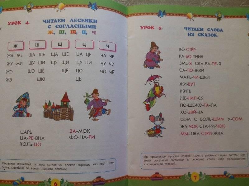 Эффективные и простые методики обучения чтению