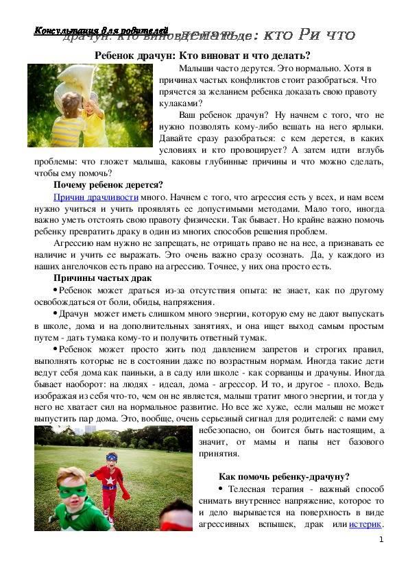 Как отучить ребенка кусаться: консультация для родителей, советы доктора комаровского