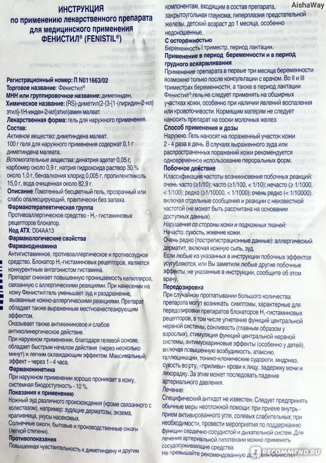 Фенистил в кирове - инструкция по применению, описание, отзывы пациентов и врачей, аналоги