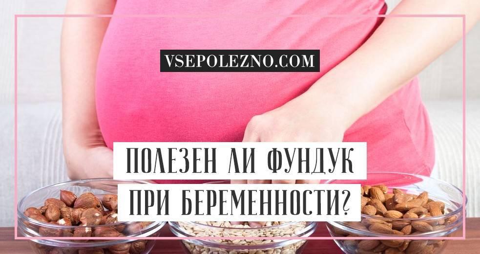 Мед во время беременности — польза и вред