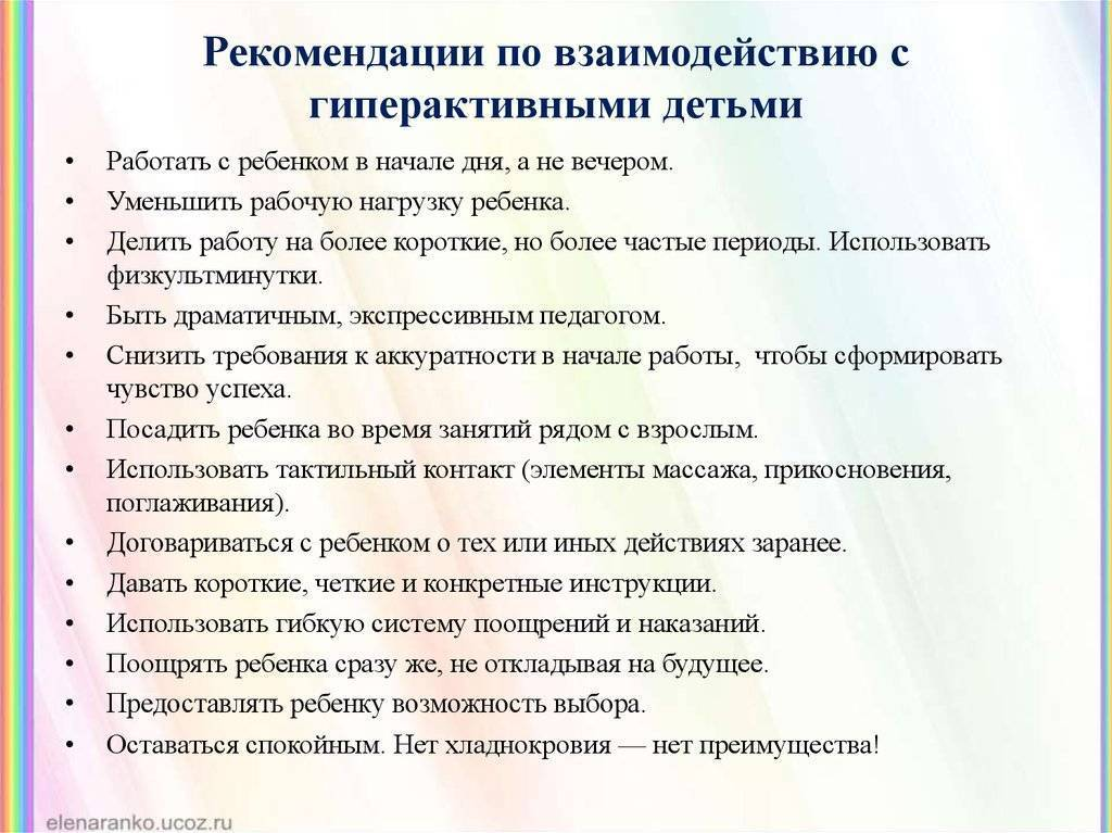 """Родительское собрание """"гиперактивный ребенок"""""""