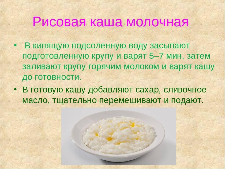 Как вкусно приготовить рисовую кашу на молоке для ребенка от 1 года: рецепты и нюансы